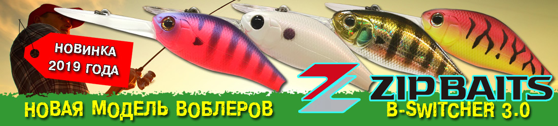ВОБЛЕР ZIPBAITS B-SWITCHER 3.0