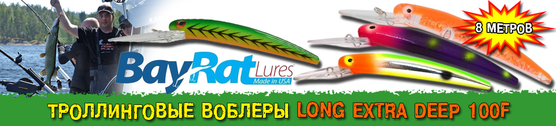 РЫБОЛОВНЫЕ ВОБЛЕРЫ BAY RAT LURES